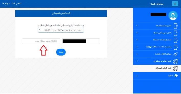 صفحه ثبت گوشی تعمیراتی