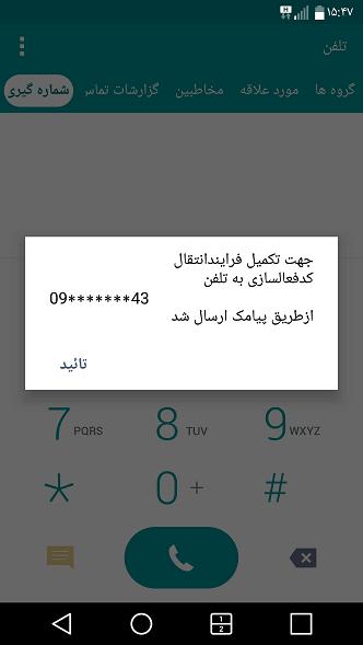 اطلاع ارسال کد به کاربر در منوی همتا ussid