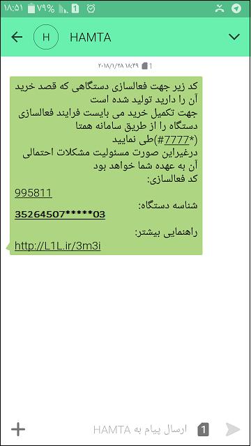 پیامک ارسال شده توسط سامانه همتا
