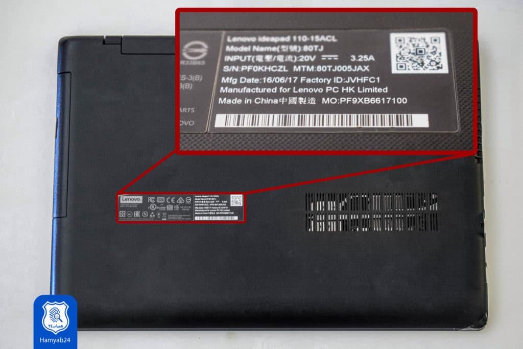 شماره سریال همراه با اطلاعات جزئی لپ تاپ که بصورت برچسب در زیر قاب لپ تاپ قرار گرفته است