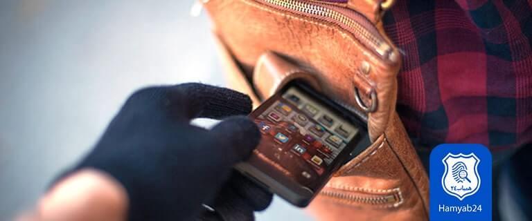 ردیابی گوشی سرقتی یا مفقودی با استفاده از اپراتور ایرانسل
