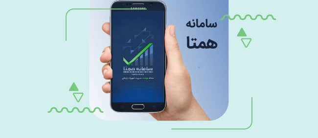 tutorial-of-registering-travel-phone-in-hamta