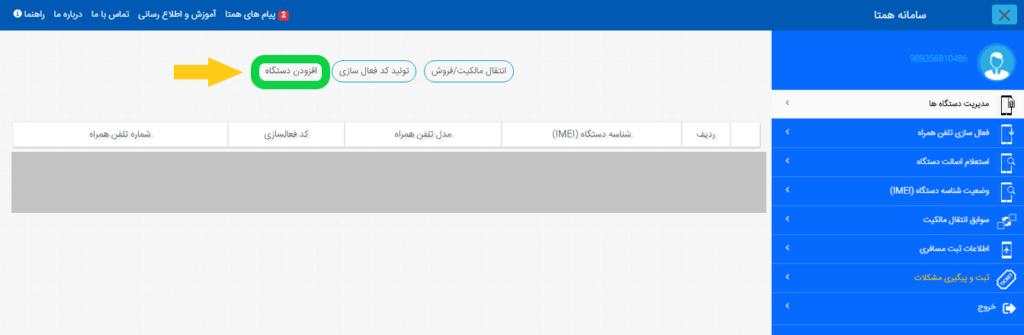 پنل کاربری و صفحه مدیریت دستگاه