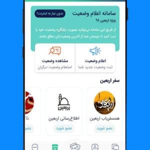 استفاده از اپلیکیشن بله برای اطلاع رسانی از موقعیت مکانی دوستان خود