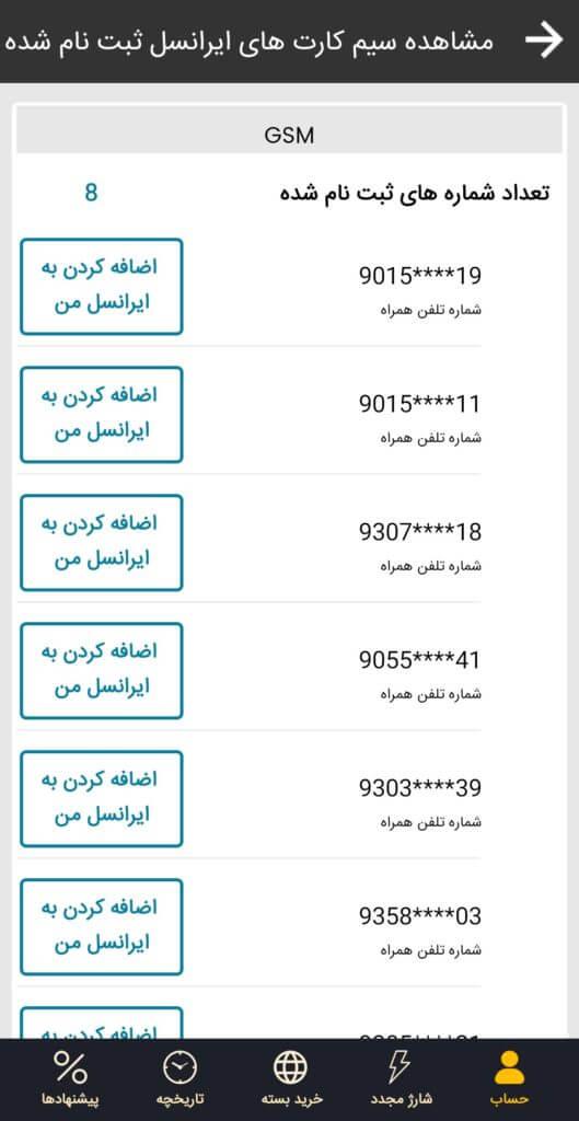 مشاهده سیم کارت های ایرانسل ثبت شده در ایرانسل من