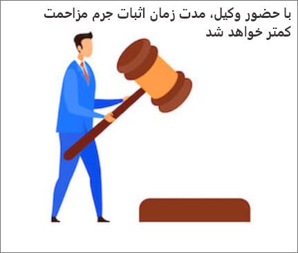 ایا حضور وکیل برای جرم مزاحمت تلفنی لازم است؟