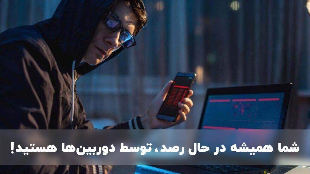 جاسوسی سرورهای ناشناس از دوربین و بکم لپتاپ و دوربین