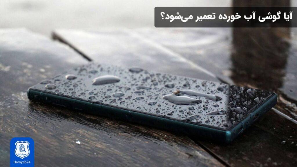 آیا گوشی آب خورده تعمیر میشود؟