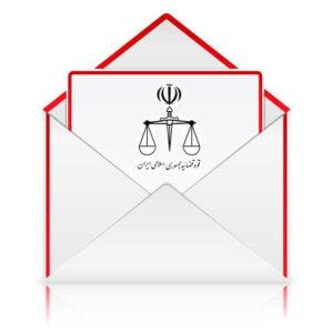نامه پیرو دادگستری
